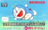 Télécarte Japon - MANGA - Chat Robot DORAEMON - Cinéma Animé (303) CAT Japan Movie Phonecard - Film