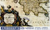 TELECARTE PREPAYEE  DE GRECE..TIRAGE 100 000 EX... 20/6/2001.....VOIR SCANNER - Guam