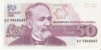 BILLETE DE BULGARIA DE 50 LEBAS DEL AÑO 1992  (BANKNOTE)  NUEVO- SIN CIRCULAR - Bulgaria
