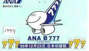Télécarte Japon * AVION (1499) ANA B-777* AIRLINES * AIRPORT * AIRPLANE *  PHONECARD * JAPAN * FLUGZEUG * VLIEGTUIG