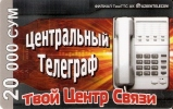 TARJETA DE UZBEKISTAN DE 20000 CYM - TELEFONO - Uzbekistan