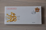 CHINA PEOPLE´S REPUBLIC FDC 2012 - 1 YEAR OF THE DRAGON BLANK - 1949 - ... People's Republic