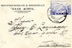 "Greek Commercial Postal Stationery- Posted ""Kali Agora""/Didymoteicho [canc.20.12.1939(t.XXII), Arr.23.12.1939] To Patras - Enteros Postales"