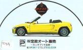 HONDA * Télécarte JAPON VOITURE (249) Phonecard JAPAN *  Telefonkarte * AUTO * CAR * WAGEN * PRIMO - Auto's