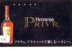 Télécarte Japon - ALCOOL - COGNAC HENNESSY / FRANCE (68) Japan Phonecard - ALKOHOL Telefonkarte CHATEAU BAGNOLET - Advertising