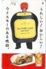 Télécarte Japon * ALCOOL * SUNTORY  WHISKEY (158) PHONECARD JAPAN * Alcohol * DRANK * DRINK * BEVERAGES - Lebensmittel