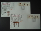 CHINA 2012-12 Ming Qing Furniture FDC - 2010-...