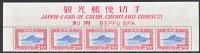 Japan  446 X 5  ** - 1926-89 Emperor Hirohito (Showa Era)