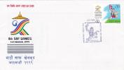 Nepal 1999 8th SAF Games  FDC - Nepal