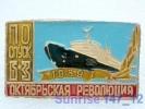 Soviet Atomic Icebreaker Ural =October Revolution Arctic Expedition / Heavy Soviet Badge _147_sh8733 - Bateaux