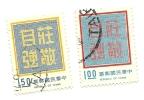1972 - Formosa 821/22 Ordinaria C1736, - Gebraucht