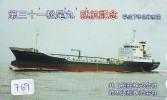 Télécarte JAPON * BATEAU * PHONECARD JAPAN * SHIP (769) TELEFONKARTE SCHIFF * Schip - Boot - Barco - - Boats