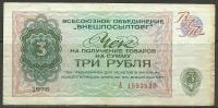 RUSSIA Russland Russie 1976 Check Scheck Auf 3 Rubel - Russie