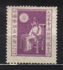 R765 - GIAPPONE 1920 , N. 158  ***  MNH - Giappone