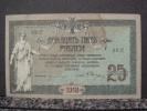 RUSSIE  25  Roubles  De 1918   Billet N° KB-27 - Russie