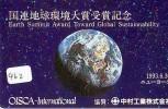 Télécarte Japon MAP * Carte Du Monde * GLOBE (462) Géographie * Mappemonde * Japan Phonecard * Telefonkarte * AARDBOL - Espacio