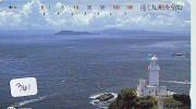 Télécarte Japon PHARE (361) Telefonkarte Japan LEUCHTTURM * VUURTOREN LIGHTHOUSE LEUCHTTURM FARO FAROL Phonecard - Phares
