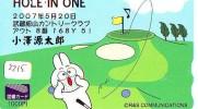 Télécarte Japon * TELEFONKARTE JAPAN * GOLF  * (2215) HOLE IN ONE *  SPORT * PHONECARD * - Sport