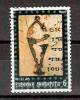 Greece 1982 / Mi 1486/89 - Initial E , Byzantine Book Illustrations - Used (o) - Oblitérés