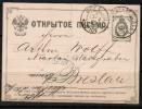 RUSSIA    1882 POSTAL STATIONARY CARD To Breslau,Germany (25/4/82) - 1857-1916 Empire