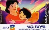 ISRAEL AMITIE FRIENDSHIP FRERES BROTHERS UT - Israel