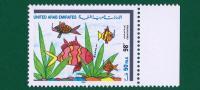 UNITED ARAB EMIRATES - UAE 1998 CREATIVITIES - CHILDREN PAINTING STAMP MNH ** DRAWINGS FISH As Per Scan - United Arab Emirates