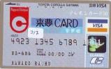 Télécarte  Japon * CREDIT CARD On Phonecard * (217)  Carte De De Crédit Banque - Bank Card- VISA - Publicité