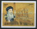 EGYPT / 2012 / POPE SHENOUDA III OF ALEXANDRIA  / RELIGION / CHRISTIANITY /  CHURCH / MNH / VF - Nuovi