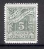 Greece 1913 (Vl D78) Postage Due Lithographic - 5 L MNH (E1194) - Postage Due