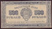 Russia 500 Rubles 1921, Pick - 111b, WMK Stars, VF - Russia