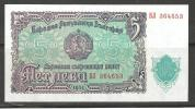 Bulgaria 1951,5 Lev,VF Crisp UNC - Bulgarije