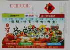 Vegetable Tomato Sweet Pepper,garlic,China 2010 Wu-Mart Supermarket Advertising Pre-stamped Card - Legumbres
