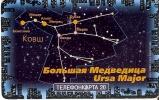 TARJETA DE RUSIA DE UNA CONSTELACION - Astronomie