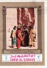 Umm Al Qiwain - 2500° Fondazione Impero Di Persia - Umm Al-Qaiwain