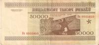 BILLETE DE BELARUS DE 50000 RUBLOS DEL AÑO 1995 (BANKNOTE) - Belarus