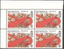 Belarus  1997  MNH**  -  Yv. 222  Bloc 4x + 222 Coppia - Bielorussia