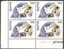 Belarus  1998  MNH**  -  Yv. 278 Coppia + 278  Bloc 4x - Belarus