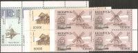 Belarus  1999  MNH**  -  Yv. 305/307  Bloc 4x - Bielorussia