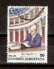 Greece 1991 / Mi 1790 - EU Greece´s Accession , C Karamanlis - Used (o) - Oblitérés