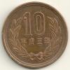 Japan  10  Yen  Akihito  Y#97.2   Yr. 3 (1991) - Giappone