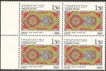 Tagikistan  1994  MNH**  -  Yv. 40  Bloc 4x - Tessili