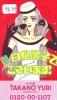 MANGA * Télécarte Japon * Animate * Animé  *  (9833) PHONECARD JAPAN * KINO * MOVIE * CINEMA * FILM - Kino