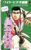MANGA * Télécarte Japon * Animate * Animé  *  (9869) PHONECARD JAPAN * KINO * MOVIE * CINEMA * FILM - Film