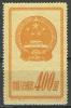 China, People Republic - 1951 - ( National Emblem ) - MNH (**) - Ungebraucht