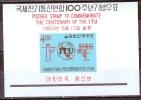 South Korea 1965 Cent. Of The ITU MNH** - Lot. 1072 - Corée Du Sud