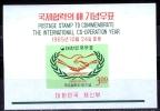 South Korea 1965 ICY MNH** - Lot. 1074 - Corée Du Sud