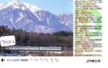 Carte Prépayée  Japon * TRAIN * IO CARD  (3002) Japan Prepaid Card * ZUG * Karte * TREIN *  JR * - Trains