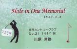 Télécarte Japon * TELEFONKARTE JAPAN * GOLF  * (2399) HOLE IN ONE *  SPORT * PHONECARD * - Sport