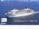 Télécarte JAPON * BATEAU * PHONECARD JAPAN * SHIP * CRUISE  (876) TELEFONKARTE SCHIFF * Schip - Boot - Barco - - Barche