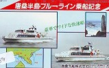 Télécarte JAPON * BATEAU * PHONECARD JAPAN * SHIP * CRUISE  (891) TELEFONKARTE SCHIFF * Schip - Boot - Barco - - Boten